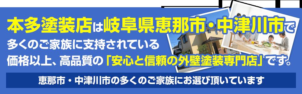 本多塗装店は岐阜県恵那市、中津川市で多くのご家族に支持されている 価格以上、高品質の「安心と信頼の外壁塗装専門店」です。
